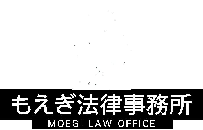 武蔵村山の弁護士、無料相談はもえぎ法律事務所|東京・多摩